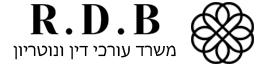 R.D.B - עורך דין צוואות | לוגו